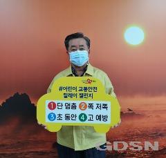 김희수 부의장님 교통안전 캠페인.jpg