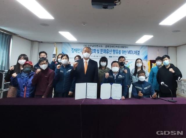경북장애인자립생활센터-경주남산연구소 MOU체결 보도자료 사진 (2).jpg