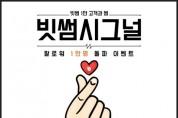 빗썸, '빗썸 시그널' 이벤트 진행… SNS 기반 온라인 소통 강화 집중
