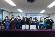 경북장애인자립생활센터 · 사)경주남산연구소 업무협약식(MOU) 체결