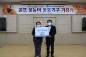 영천시장애인종합복지관(박흥열관장)에  썬스포츠연구소 골프윷놀이게임 전달