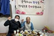 영천시장애인종합복지관(박흥열관장) '함께하고 싶은 날' 생신잔치