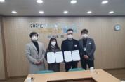 영천시2021년  중증장애인지원고용 위탁 운영기관 신규 약정 체결