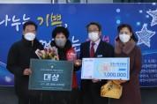 영천시장애인종합복지관(관장 박홍열)  설명절 나눔행사와 봉사자의 감사의 날