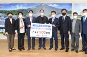경상북도새마을회, 범도민 이웃사랑 행복나눔 기부금 500만원 전달