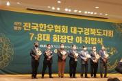 전국한우협회 대구경북도지회, 제7․8대 임원 이․취임식