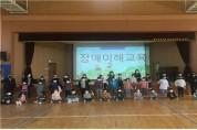 청도군장애인복지관, 풍각초등학교 '장애이해교육'실시