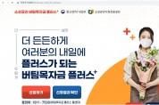 3월 29일부터'소상공인 버팀목자금 플러스'지급 시작