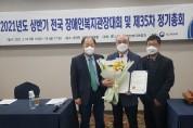한국장애인복지관협회 제13대 회장에 조석영 후보 당선