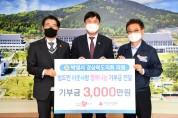 경북도의회 박영서 의원, 범도민 이웃사랑 행복나눔 기부 참여