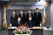 한국장애인고용공단과 코카콜라음료 주식회사, 「자회사형 장애인 표준사업장」설립 협약 체결