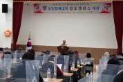 청도군, 경북도민행복대학 청도캠퍼스 개강
