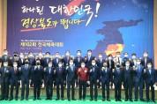 경북장애인체육회, 제41회 전국장애인체육대회 준비사황보고회 개최