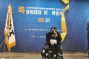 한국장애인문화예술단체총연합회 제4대,5대 이ㆍ취임식 개최