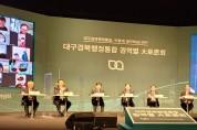 이철우 도지사,'대구경북행정통합'도민 의견수렴 행보 시작